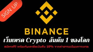 Binance thailand 10% discount fee