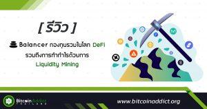 [รีวิว] Balancer กองทุนรวมในโลก DeFi รวมถึงการทำกำไรด้วยการ Liquidity Mining