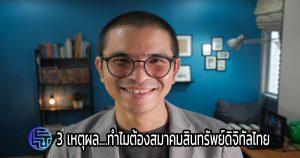3 เหตุผล ทำไมต้องสมาคมสินทรัพย์ดิจิทัลไทย