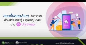 สอนขั้นตอนง่ายๆ วิธีทำกำไรด้วยการปล่อยกู้ Liquidity Pool