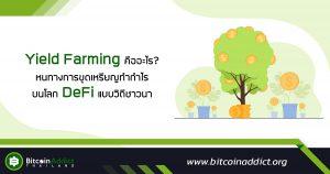 Yield Farming คืออะไร? หนทางการขุดเหรียญทำกำไรบนโลก DeFi แบบวิถีชาวนา