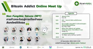 สรุปงาน Bitcoin Addict Online Meetup