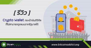 [รีวิว] Crypto Wallet คืออะไร กระเป๋าเงินดิจิทัล ที่ไม่สามารถถูกแบนจากรัฐบาลได้