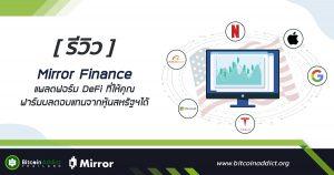 [รีวิว] Mirror Finance แพลตฟอร์ม DeFi ที่ให้คุณฟาร์มผลตอบแทนจากหุ้นสหรัฐฯได้