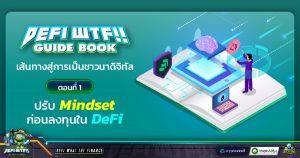 DeFi WTF!! Guide Book เส้นทางสู่การเป็นชาวนาดิจิทัล ตอนที่ 1 ปรับ Mindset ก่อนลงทุนใน DeFi