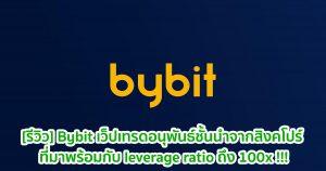 [รีวิว] Bybit เว็ปเทรดอนุพันธ์ชั้นนำจากสิงคโปร์ ที่มาพร้อมกับ leverage ratio ถึง 100x !!!