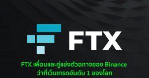 [รีวิว] FTX เพื่อนและคู่แข่งตัวฉกาจของ Binance ว่าที่เว็บเทรดอันดับ 1 ของโลก