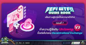 DeFi WTF !! EP.7 ทำความรู้จักกับ Uniswap V3 ขั้นต่อไปของ Decentralized Exchange