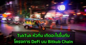 TukTuk หัวทิ่ม เกิดอะไรขึ้นกับโครงการ DeFi บน Bitkub Chain