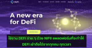 ใช้งาน DEFI ง่าย ๆ ด้วย NIFII แพลตฟอร์มที่จะทำให้ DEFI เข้าถึงได้จากทุกคน ทุกเวลา