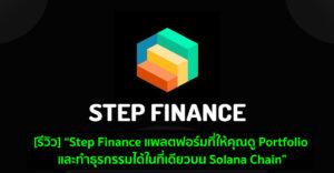 """[รีวิว] """"Step Finance แพลตฟอร์มที่ให้คุณดู Portfolio และทำธุรกรรมได้ในที่เดียวบน Solana Chain"""""""