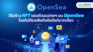 วิธีสร้าง NFT ของตัวเองง่าย ๆ บน OpenSea โดยไม่ต้องเสียตังค์แม้แต่บาทเดียว