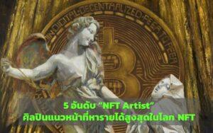 """5 อันดับ """"NFTs Artist"""" ศิลปินแนวหน้าที่ทำรายได้สูงสุดในโลก NFT"""