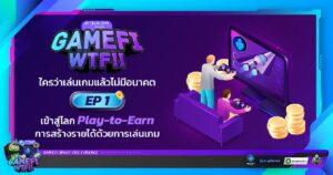 GameFi WTF!! ใครว่าเล่นเกมแล้วไม่มีอนาคต EP.1 เมื่อการเล่นเกมสามารถสร้างรายได้ ทำความเข้าใจระบบ Play-to-Earn