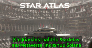 [รีวิว]ท่องจักรวาลไปกับ StarAtlas เกม Metaverse แห่งแรกบน Solana