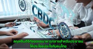 สกุลเงินดิจิทัลของธนาคารกลางสำหรับประชาชน  ให้ประโยชน์อะไรกับคนไทย