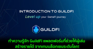 """ทำความรู้จัก """"GuildFi"""" แพลตฟอร์มที่ช่วยให้ผู้เล่น สร้างรายได้ จากเกมบล็อกเชนระดับโลก!"""