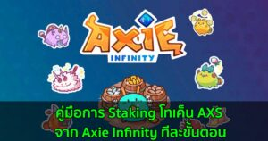 คู่มือการ Staking โทเค็น AXS จาก Axie Infinity ทีละขั้นตอน