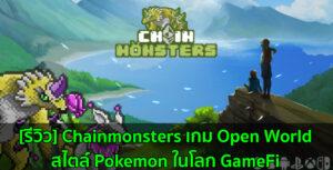 [รีวิว] Chainmonsters เกม Open World สไตล์ Pokemon ในโลก GameFi