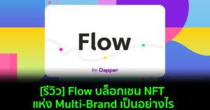 [รีวิว] Flow บล็อกเชน NFT แห่ง Multi-Brand เป็นอย่างไร