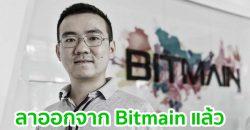Bitmain-Zhan-Ketuan-1280x720