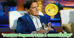 Dallas-hits-record-breaking-20000-Dogecoin-transactions-Mark-Cuban-expresses-excitement