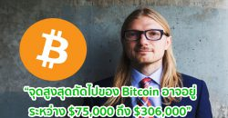 Jesse-Powell-CEO-de-Kraken-cree-que-un-Bitcoin-a-USD-1-millon-es-razonable