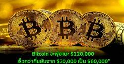 Lukasz-Stefanski-Bitcoin-1000x600