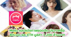 Meitu-BeautyPlus-TH-MOST2414