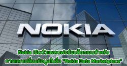 Nokia-Data-Marketplace-e1620239783599