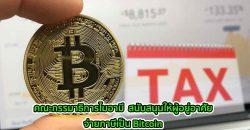 bitcoin-tax-image-1200x600