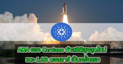 cardano_rocket_ath_cover