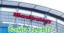 microstrategy-bitcoin-1